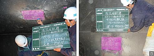 劣化調査・診断/コンクリート構造物(1)